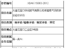 kok平台app花园口华润燃气有限公司新建燃气项目kok30 app验收评价