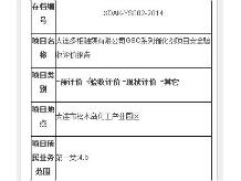kok平台app多相触媒有限公司GSC系列催化剂项目kok30 app验收评价报告
