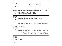 kok平台app凯飞化学股份有限公司中间体产业化技术改造项目设立kok30 app评价报告