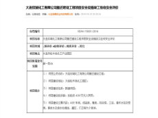 kok平台app欣瑞化工有限公司搬迁建设工程项目kok30 app设施竣工验收kok30 app评价