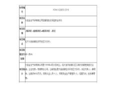 kok平台app金龙气体有限公司经营危险化学品kok30 app评价