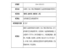 北海阳光(kok平台app)有限公司新建旅顺石门山温泉度假酒店建设项目预评价