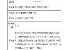 旅顺太阳沟历史文化商业街区31#楼项目建设项目kok30 app验收评价